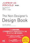 ノンデザイナーズ・デザインブック [第4版]-電子書籍