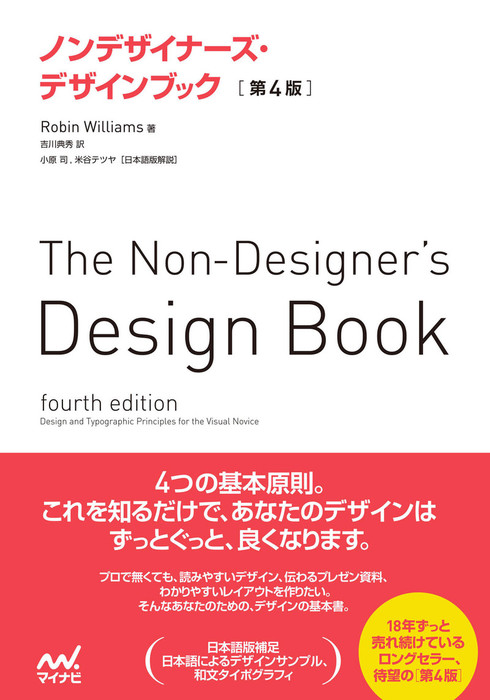 ノンデザイナーズ・デザインブック [第4版]拡大写真