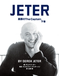 JETER 素顔のThe Captain 下巻-電子書籍