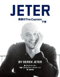 JETER 素顔のThe Captain 下巻