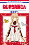 ねじまき真野さん-電子書籍