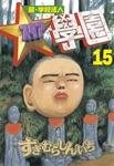 超・学校法人スタア學園(15)-電子書籍