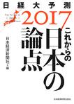 これからの日本の論点 日経大予測2017-電子書籍