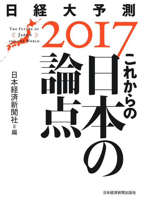 これからの日本の論点 日経大予測2017-電子書籍-拡大画像
