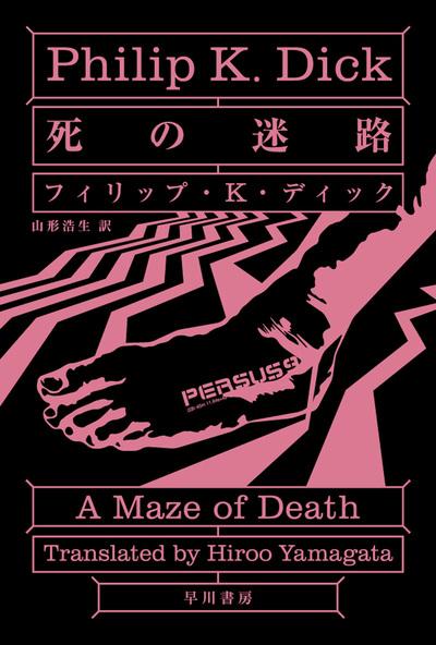 死の迷路-電子書籍