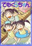 でもくらちゃん book3-電子書籍