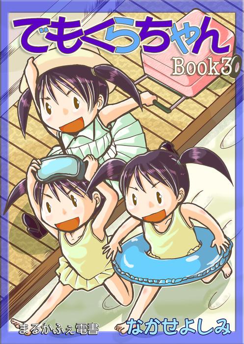 でもくらちゃん book3-電子書籍-拡大画像
