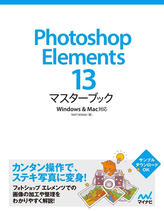 Photoshop Elements 13マスターブック Windows&Mac対応拡大写真