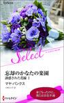 忘却のかなたの楽園【ハーレクイン・セレクト版】-電子書籍