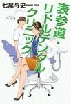 表参道・リドルデンタルクリニック-電子書籍