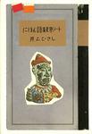 にほん語観察ノート-電子書籍