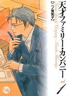 天才ファミリー・カンパニー(幻冬舎コミックス漫画文庫)