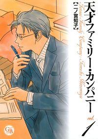 天才ファミリー・カンパニー (1)-電子書籍