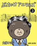 ぶっちゃけアニマルズ3-電子書籍