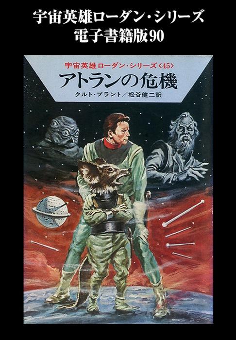 宇宙英雄ローダン・シリーズ 電子書籍版90 アトランの危機拡大写真