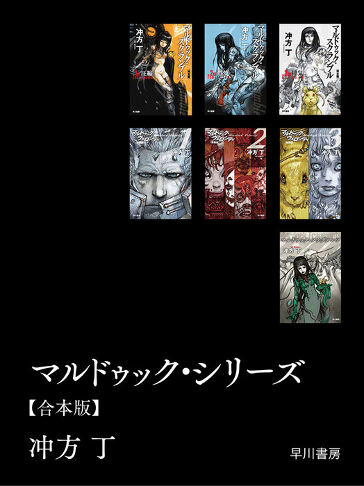 マルドゥック・シリーズ【合本版】-電子書籍-拡大画像