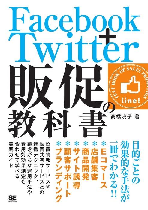 Facebook+Twitter販促の教科書拡大写真
