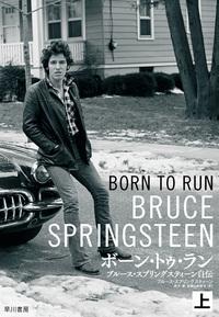 ボーン・トゥ・ラン ブルース・スプリングスティーン自伝 上-電子書籍