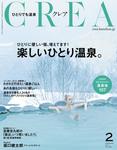 CREA 2017年2月号-電子書籍