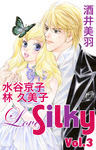 Love Silky Vol.3-電子書籍