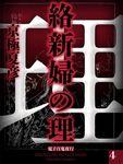 絡新婦の理(4)【電子百鬼夜行】-電子書籍