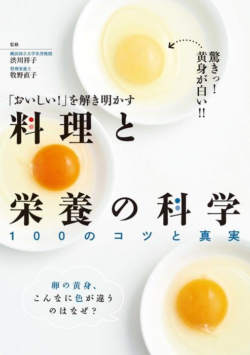 「おいしい!」を解き明かす 料理と栄養の科学-電子書籍-拡大画像