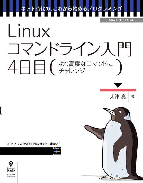 Linuxコマンドライン入門 4日目 より高度なコマンドにチャレンジ拡大写真