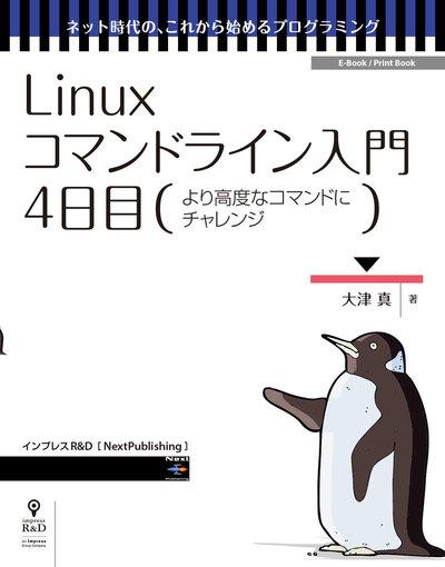Linuxコマンドライン入門 4日目 より高度なコマンドにチャレンジ-電子書籍