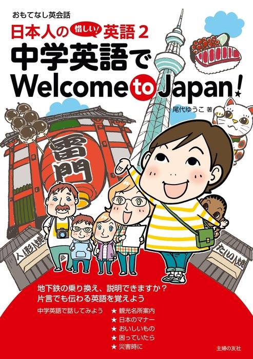 日本人の惜しい!英語2 中学英語でWelcome to Japan!拡大写真