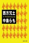 西方冗土 カンサイ帝国の栄光と衰退-電子書籍