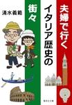 夫婦で行くイタリア歴史の街々-電子書籍