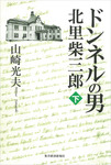 ドンネルの男・北里柴三郎 下-電子書籍