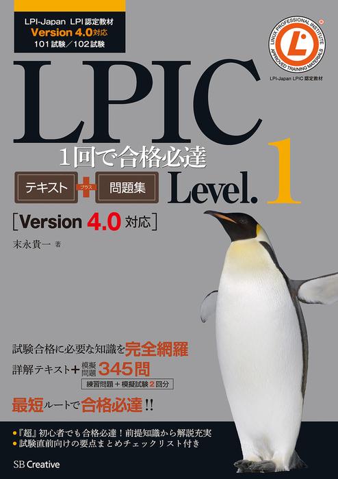LPIC Level.1 1回で合格必達テキスト+問題集 【Version 4.0対応】拡大写真