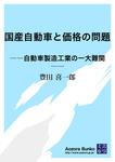 国産自動車と価格の問題 ――自動車製造工業の一大難関――-電子書籍