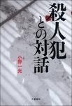 殺人犯との対話-電子書籍