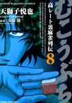 むこうぶち 高レート裏麻雀列伝 (8)-電子書籍