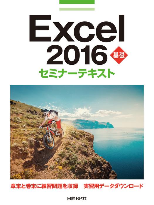 Excel 2016 基礎 セミナーテキスト-電子書籍-拡大画像