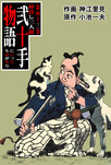 弐十手物語(43)-電子書籍