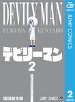 デビリーマン 2-電子書籍