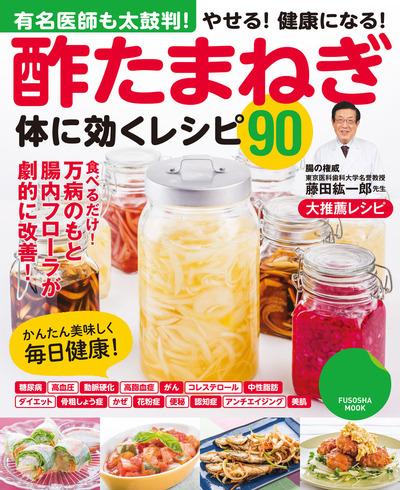 酢たまねぎ体に効くレシピ90-電子書籍