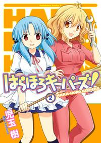 はらほろキーパーズ!(2)-電子書籍