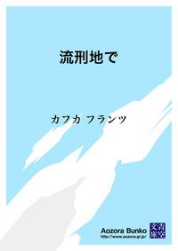 流刑地で-電子書籍