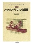完訳 ハックルベリ・フィンの冒険(上) ――マーク・トウェイン・コレクション(1)-電子書籍