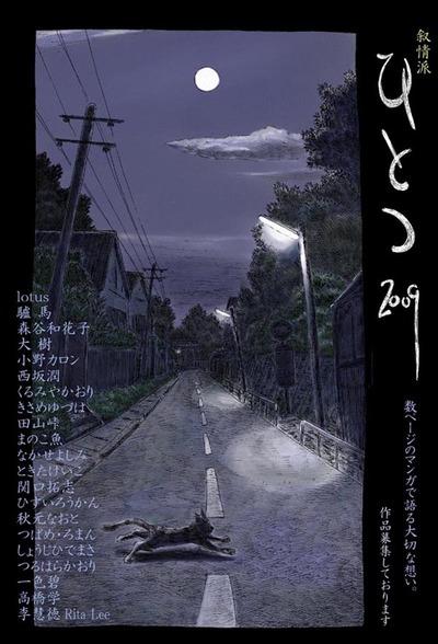 叙情派ひとつ2009-電子書籍