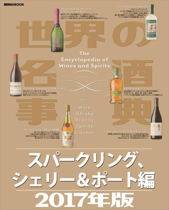 世界の名酒事典2017年版 スパークリング、シェリー&ポート編拡大写真
