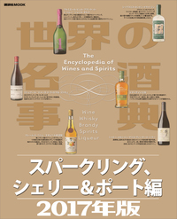 世界の名酒事典2017年版 スパークリング、シェリー&ポート編-電子書籍