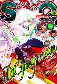 ジャンプSQ.CROWN 2016 SUMMER-電子書籍