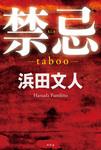 禁忌 ―taboo―-電子書籍