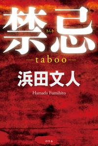 禁忌 ―taboo―