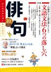 俳句 27年10月号-電子書籍